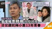 《牛下女高音》曾偉權患肺病消瘦減產 遺憾蹉跎梅小惠13年青春 - 晴報 - 娛樂 - 中港台 - D191030