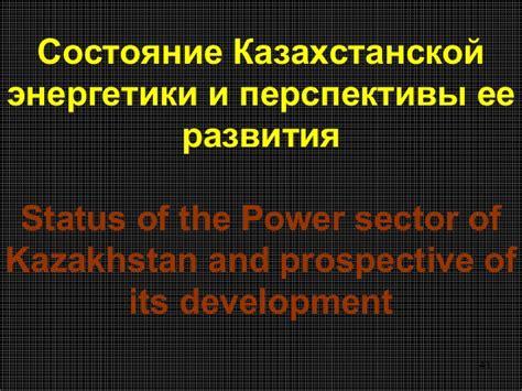 Порядок расчета цены на мощность электростанций работающих на возобновляемом топливе — российская газета