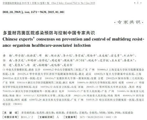 多重耐药菌医院感染预防与控制中国专家共识_农药中毒急救网