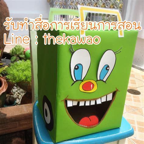 สื่อการเรียนการสอน งานประดิษฐ์ กล่องถังขยะ | Shopee Thailand