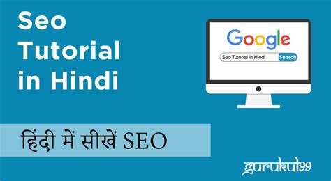 Free SEO Course in Hindi - हिंदी में सीखें SEO - Gurukul99.com