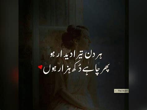 16 Images Of Best Urdu 2 Lines Poetry  Deep Urdu Poetry