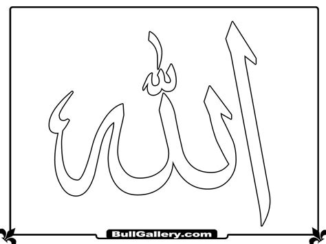 Coloring Kaligrafi Allah by 51 Coloring Pages Names Coloring Pages Of Your Name Az