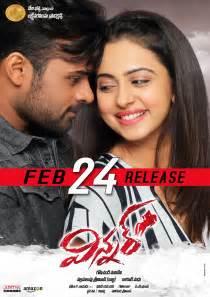 Telugu Movie Winner