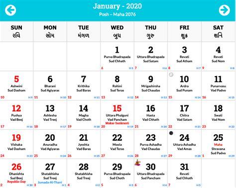 2020 Hindu Calendar   2020 Hindu Panchang With Tithi ...