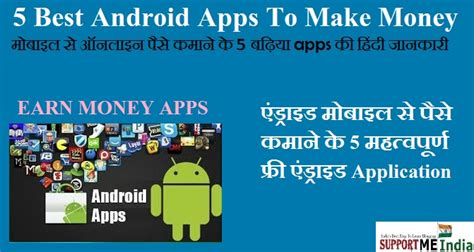 who makes android mobile se paise kamane ke 5 best android apps