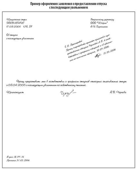 Заявление в трудовую инспекцию об отказе отпуска образец