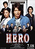 真《HERO》 松隆子合體木村首周吸金1.8億 - 自由娛樂