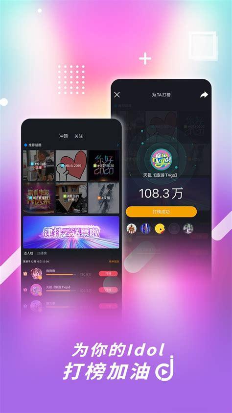 津抖云客户端下载app-津抖云短视频下载-津抖云短视频app官方