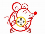 2020年属鼠是什么命_起名网