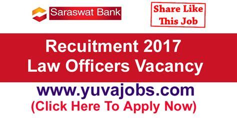 saraswat bank recruitment 2017 18 for clerk
