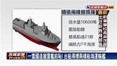 首宗國艦國造!台船得標新型兩棲船塢運輸艦-民視新聞 - YouTube
