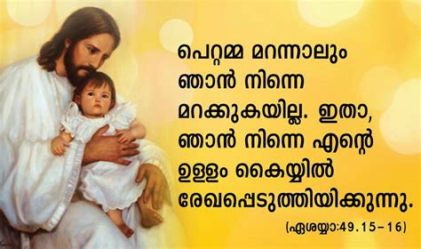 We have 50 of the best good morning life image quotes for you to share with your friends of facebook, pinterest, tumblr or wherever you would like to wish those you love a good. MALAYALAM BIBLE QUOTES   kerala catholics   Bible quotes catholic