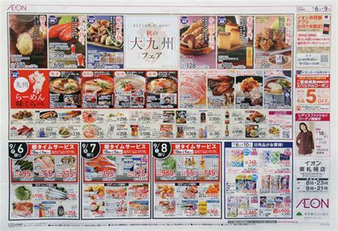 札幌 スーパー チラシ
