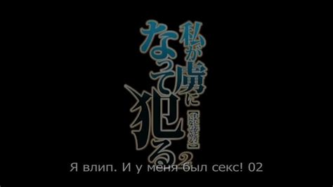 Watashi Ga Toriko Ni Natte Yaru Ep2 Rus Sub Hentai Online Hd