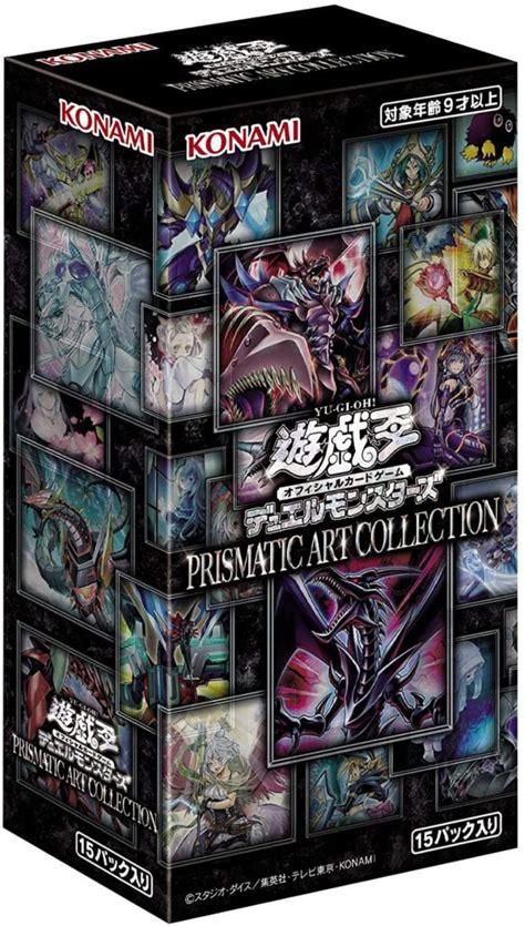 プリズマ ティック アート コレクション 収録