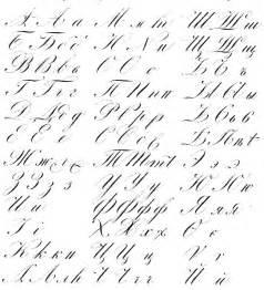 Fancy Cursive Handwriting Alphabet