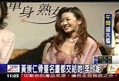 黃崇仁骨董名畫都交給她! 李珍妮│TVBS新聞網