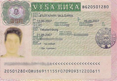 фото на болгарскую визу требования 2016