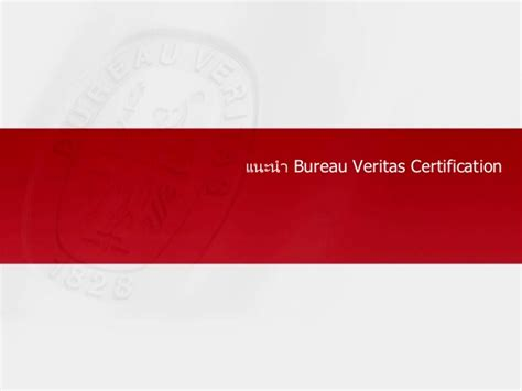 bureau veritas global shared services c sec 2016 session 3 how to pass and get certify on the cyber clo