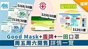 【買口罩】Good Mask+一田+盾牌口罩 周五周六開售詳情一覽 - 晴報 - 家庭 - 消費 - D200424