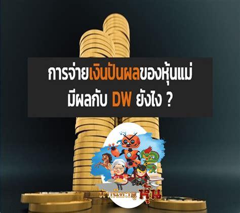ความเข้าใจผิดของนักลงทุนเกี่ยวกับ DW เมื่อหุ้นอ้างอิงขึ้น ...