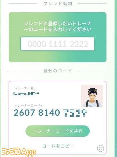 ポケモン go フレンド