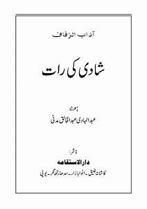 Shadi Ki Raat Guide Book Pdf Free Download