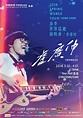 盧廣仲 香港演唱會 2018 門票價錢座位表及公開發售時間 - TicketHK 香港演唱會門票網   演唱會,門票,價錢,座位表 ...