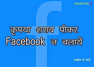 Funny Facebook Quotes in Hindi 2014 - HindiTroll.in | Best ...
