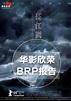 電影《長江圖》華影BRP報告 - 每日頭條