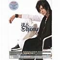 羅志祥 - 達人SHOW - friDay音樂(原Omusic)
