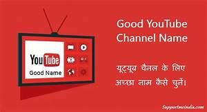 YouTube Channel Ke Liye Good Name Choose Karne Ki 10 Tips