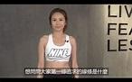 湯怡YouTube拍片教大家做運動 疑似動作太激烈不慎露點