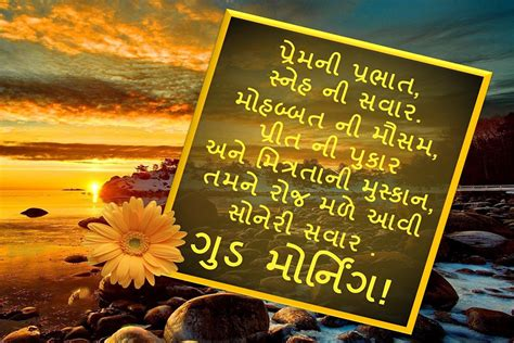 Good Morning Quotes  Best Gujarati Morning Wishes  Suvichar. Nature's Prophet Quotes. Beach Quotes Bible. Smile And Nod Quotes. Inspirational Quotes On Education. Girl Quotes Strength. Music Quotes Ella Fitzgerald. Family Quotes Pride And Prejudice. Quotes Deep Sadness