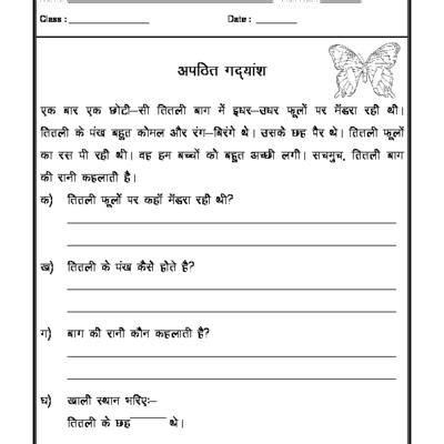 hindi worksheet unseen passage   images