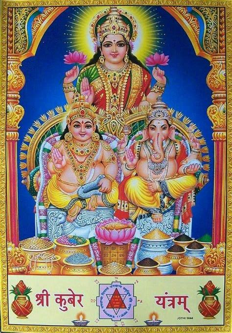 lord shiva blessing kubera lakshmi ganesha vishwaksena lord shiva lord and laxmi kuber ganesh kuber is the lord of wealth and the god king of the sv in 2019 goddess