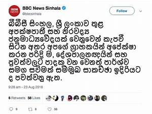 BBC Whoppers, Azzam Ameen Remains Gagged – Colombo Telegraph