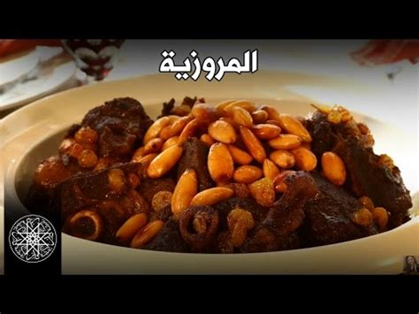 cuisine marocaine choumicha mrouzia marocaine recette recipe doovi