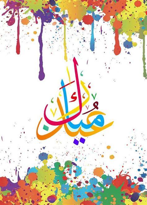 karte von eid eid mubarak card eid gruesse von