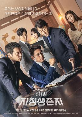 《60天,指定幸存者》电影在线观看高清完整版免费播放-日韩剧-碟调网