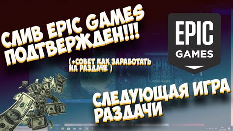 СЛИВ EPIC GAMES ПОДТВЕРДИЛСЯ!!! УСПЕЙ ЗАБРАТЬ CIVILIZATION ...