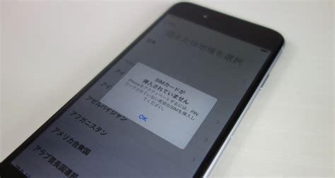 sim free iphone 6 simフリーiphone 6 iphone 6 plusはsimが無ければwifi運用すら不可能なので注意が必要