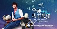贈票/情歌製造機回來了!光良3月14日台北小巨蛋開唱 | ETtoday影劇 | ETtoday新聞雲
