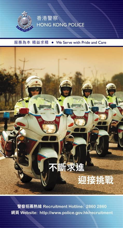 recruitment poster hong kong police force