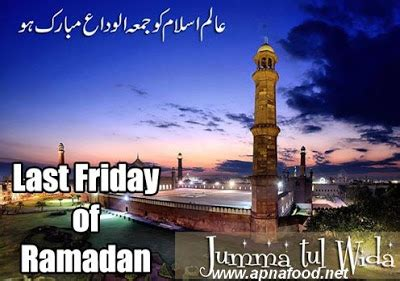 juma tul wida sms wishes wallpapers  friday  ramadan apna food