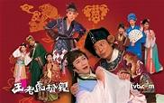 王老虎搶親   香港網絡大典   FANDOM powered by Wikia