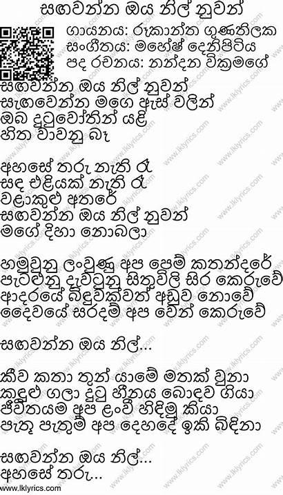 Nil Nuwan Oya Lyrics Gunathilaka Rookantha