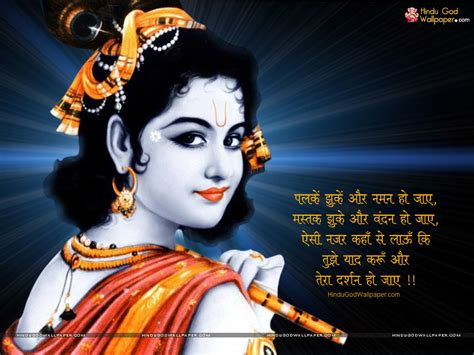 hindi lord krishna quotes quotesgram