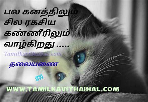 hikoo kavithai  tamil  feel kanner pain